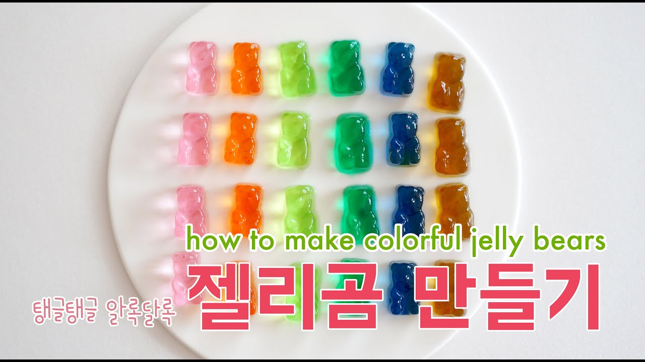 [Eng sub] 알록달록 탱글탱글 곰돌이젤리 Colorful Jelly Bears | 블루밍봉봉 (blooming bonbon)