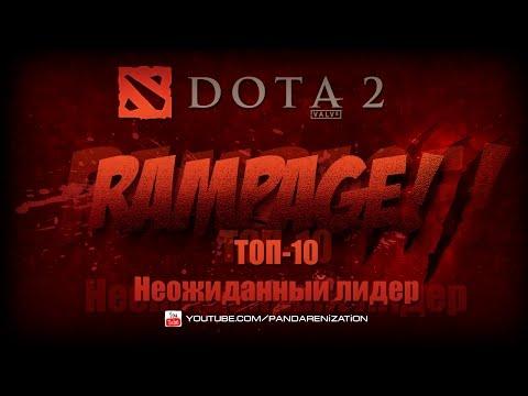 видео: dota 2 rampage top-10. Неожиданный лидер.