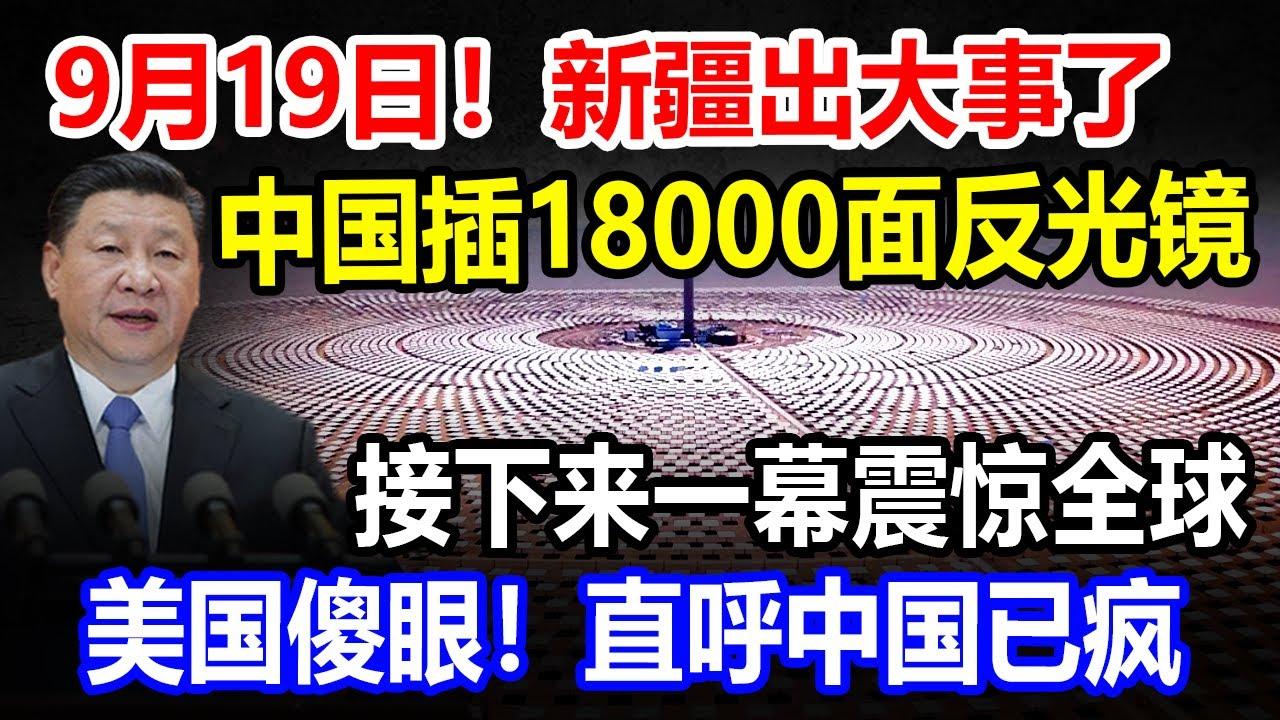 9月19日!新疆出大事了,中国插18000面反光镜,现场画面流出极度震惊,接下来一幕不敢相信,中国太疯狂了!
