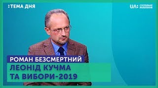 Тема дня. Роман Безсмертний. Леонід Кучма та вибори-2019