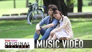 โคตรเหงา - OST. Kiss Me รักล้นใจนายแกล้งจุ๊บ (Offcial MV)