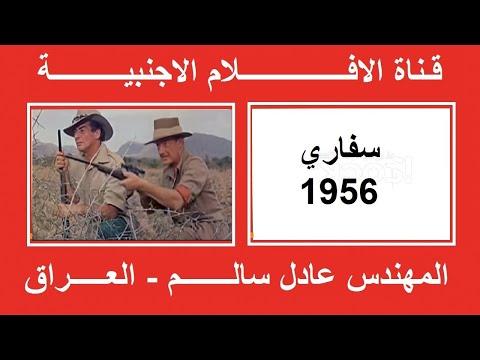 Download Movie # 020 # The Safari [English Subtitle]