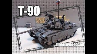 "LEGO  ТАНК Т-90 ""Владимир"". Обзор"