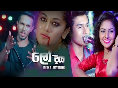 ලෝදිය😥| Lodiya - Indika Udayantha New Song | New Sinhala Song 2019