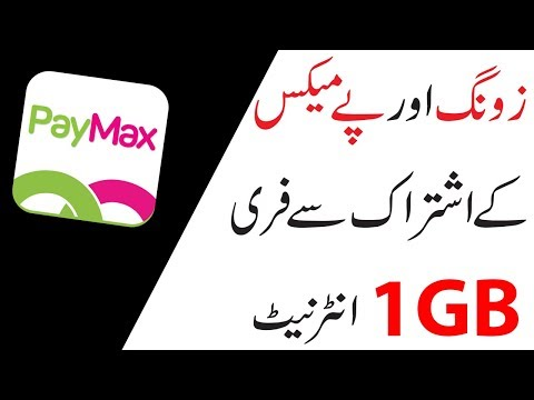 Zong Free 1GB Internet 2018 With Paymax