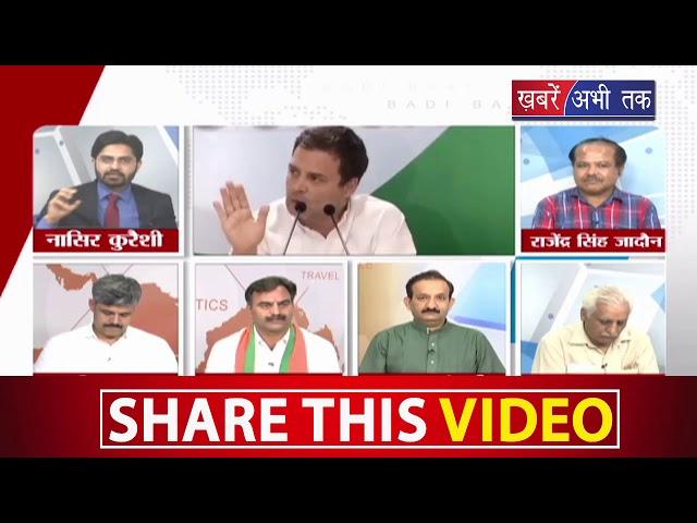 बिना CM के 'चेहरे' चुनाव में उतरेगी कांग्रेस  || BADI BAAT || Khabrain Abhi Tak Live