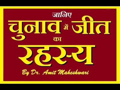 चुनाव कैसे जीतें how to win an election by Dr. Amit Maheshwari Best Trainer