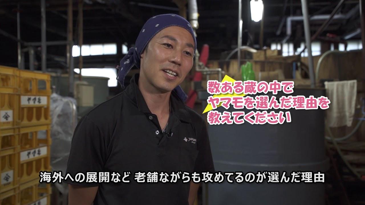動画サムネイル:高茂合名会社/ヤマモ味噌醤油醸造元(会社見学編)