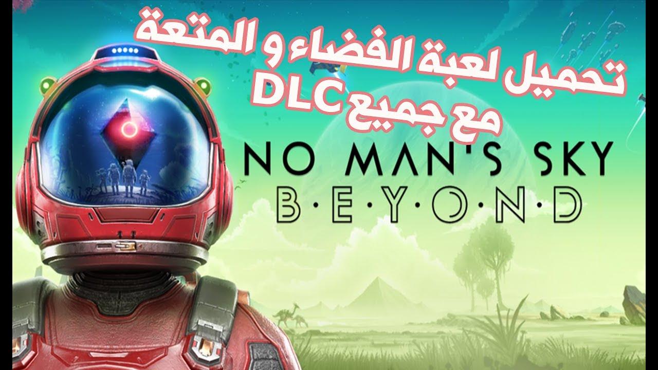 تحميل لعبة no man's sky