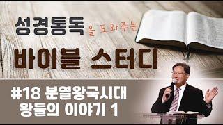 성경통독을 도와주는 바이블 스터디 #18 분열왕국시대 왕들의 이야기 1 - 2021-04-28