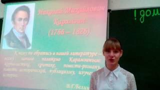 Карамзин Н.М.К соловью.
