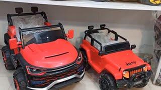 বাচ্চাদের জীপগাড়ি কোথায় পাবেন জেনে নিন।Baby Car/ Rechargeable baby car/jeep/Kids Toy price in bd.