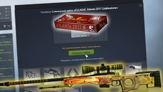 ОТКРЫЛ НА 20.000 РУБЛЕЙ КУЧУ Atlanta 2017 Cobblestone Souvenir Package в CSGO
