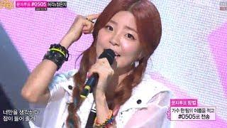 HEYNE - Different, 혜이니 - 달라, Music Core 20130615 Mp3