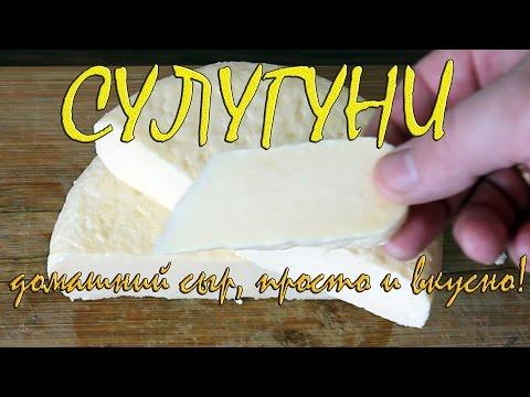 Сыроделие дома: сыр Сулугуни (вариант №1)