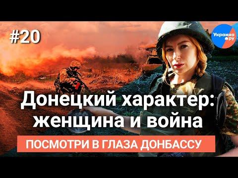 Донецкий характер: женщина