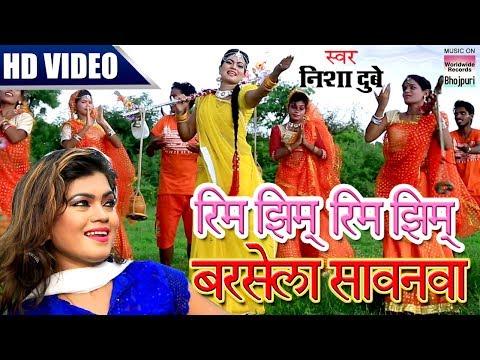 NISHA DUBEY | Rim Jhim Barse Sawanva | Chala Kaanwariya Baba Nagariya | BOL BAM  2017 | HD VIDEO