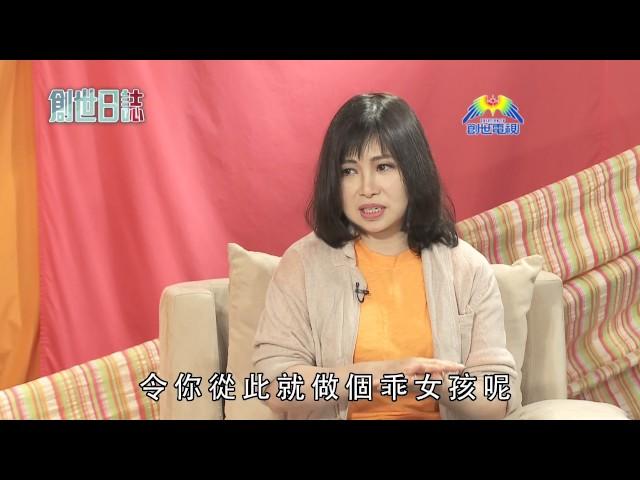 第349集 創世日誌 - 陳芷盈