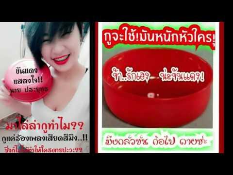 ป้าหนิงคุยกับน้องแยมตามจับขันแดงแต่ไม่จับคนวางระเบิดที่จะนะโถ!โถ!ไอ้กระจอกกองทัพควายไทย@12เม.ย. 2016