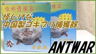蟻戦争Ⅱ#48 【ゴキブリホイホイ】謎の中国製ゴキブリ捕獲器の性能を検証してみた!編~Cockroach-catching machine made in China~ thumbnail