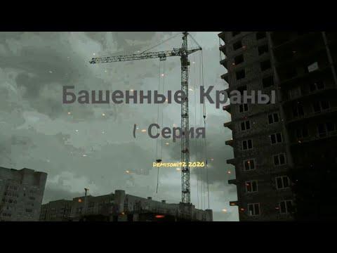 Башенные Краны 1 сезон 1 серия