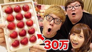 【超高級】1箱30万のさくらんぼひと口で食べてみた!【大食い】