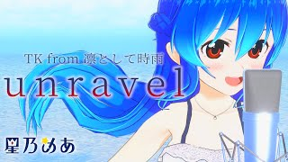 【女性が歌う】unravel(PianoVer)/ Covered by 星乃めあ【TK from 凛として時雨】