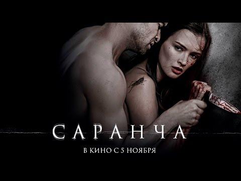 Саранча - Официальный трейлер (HD)