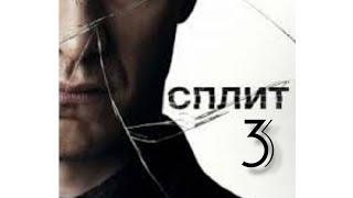 Сплит — Русский ( анти ) трейлер город узда