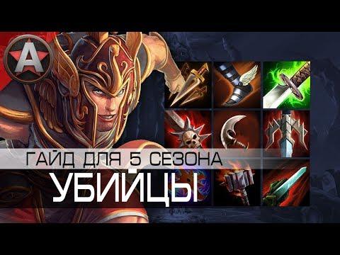 видео: ГАЙД ПО УБИЙЦАМ (ЛЕСНИКИ) 5 СЕЗОН ● smite
