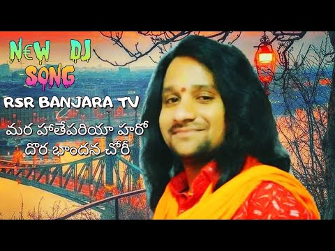 NEW Dj LOVE SONG 2018 MARA HATHAPARIYA HARO DHORA BHANDANA #RSRBANJARATV #BANJARA SONG DJ NEW SONG