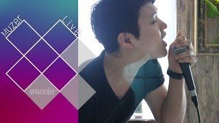 [Muzer Live] 조대호 - 하루를 보내