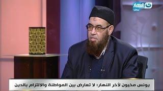 اخر النهار - حوار خاص مع د. يونس مخيون رئيس حزب النور، حول مستقبل الإسلام السياسى فى مصر