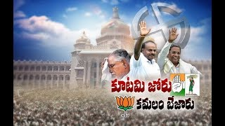 Karnataka by Elections | JDS Congress Alliance Trounces BJP in Crucial State Polls