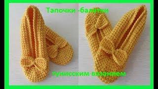 Домашние тапочки тунисским вязанием. Crochet slippers ( В №69)