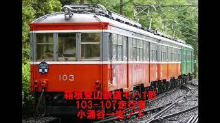 箱根登山鉄道モハ1形 103-107走行音 小涌谷→宮ノ下