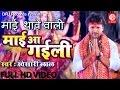 Mae Thave Wali || Khesari Lal || Devi Geet || Bhojpuri Devi Geet 2016