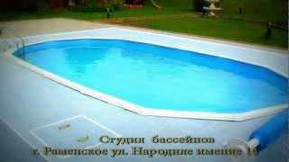 Компания «Студия бассейнов»(, 2013-04-04T04:28:44.000Z)