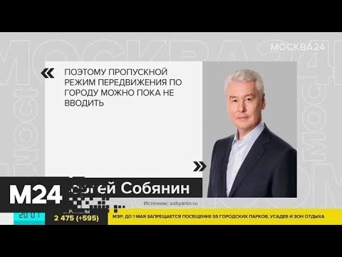 Власти Москвы продлили ограничения по коронавирусу до 1 мая - Москва 24