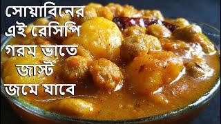 মাছ মাংসের স্বাদকে হার মানাবে আলু সয়াবিন এর নিরামিষ রেসিপি    Aloo Soyabean Curry    Bengali Recipe