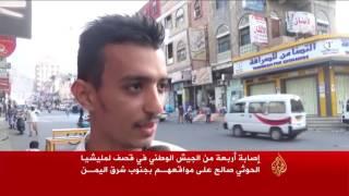 ثلاثون خرقا للهدنة من قبل الحوثيين وصالح بساعتها الأولى