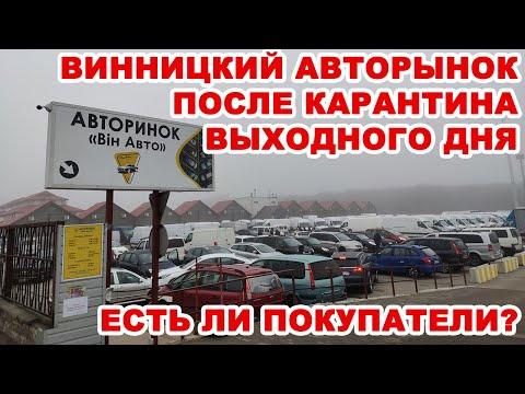 Yurii Basiuk: Винницкий авторынок после карантина выходного дня. Вернулиcь ли сюда покупатели?
