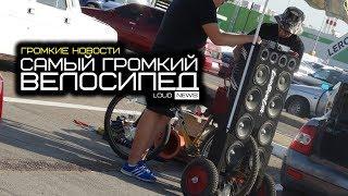 Самый Громкий Велосипед. Громкие Новости @22