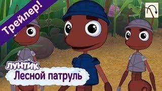 Лесной патруль ⭐️ Лунтик ⭐️ Новая серия. Трейлер
