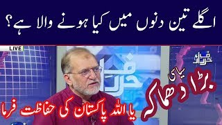 Orya Maqbool Jan Shocking Prediction For Pakistan Future | Harf E Raz | Neo News