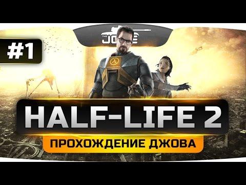Half-Life 2 прохождение (walkthrough)