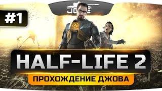Проходим Half-Life 2 #1. Добро пожаловать, доктор Фримен!(Джову на лимонад - http://www.donationalerts.ru/r/thejove В пятницу вечером будем неистово радоваться и слить слёзы! Радовать..., 2016-11-25T17:31:06.000Z)