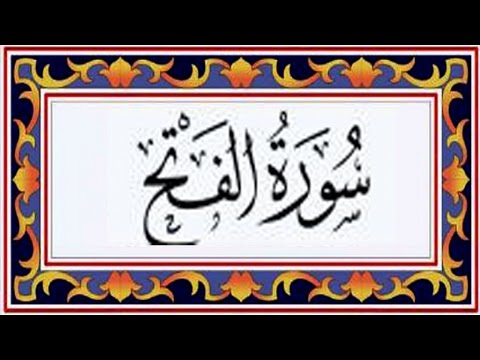Surah AL FATH(the Victory)سورة الفتح - Recitiation Of Holy Quran - 48 Surah Of Holy Quran
