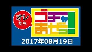 出演(ヤンヤンガールズ):惣田紗莉渚(SKE48)、岩立沙穂(AKB48)、新井...