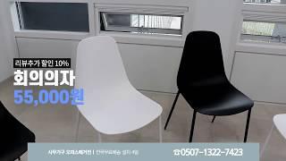 회의테이블 1500/1800